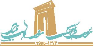 موسسه فرهنگی موزه ها